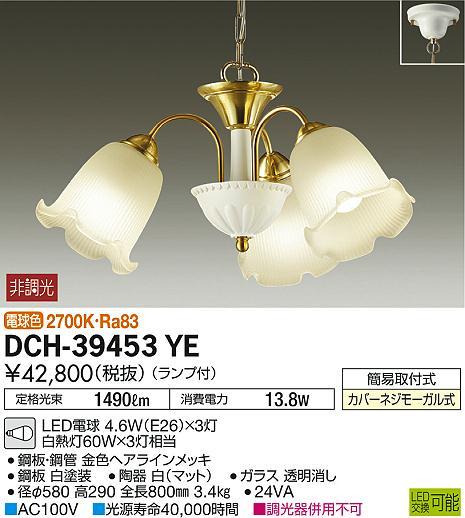 DCH-39453YE 大光電機 照明器具LEDシャンデリア 電球色白熱灯60W×3灯相当 非調光