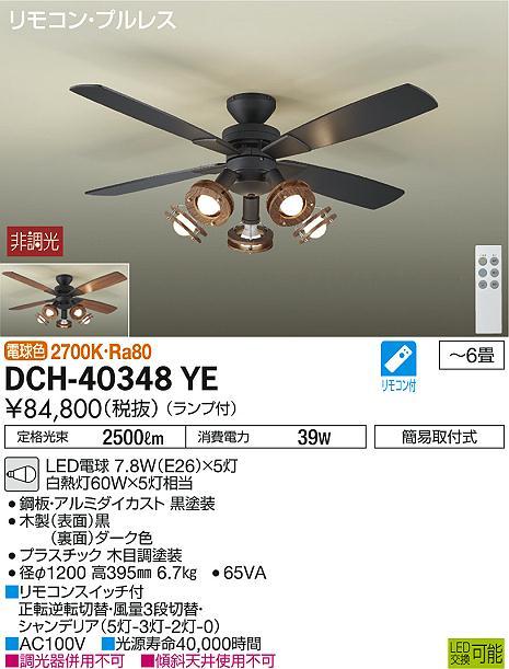 DCH-40348YE 大光電機 照明器具シーリングファン 電球色【~6畳】