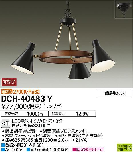 DCH-40483Y 大光電機 照明器具 LEDシャンデリア 電球色 白熱灯60W×3灯相当 非調光 DCH-40483Y