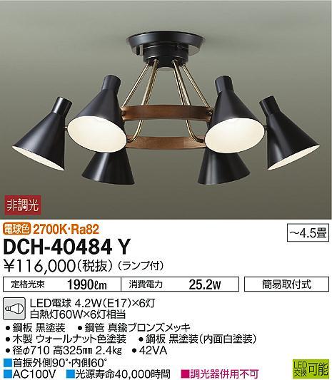 DCH-40484Y 大光電機 照明器具LEDシャンデリア 電球色白熱灯60W×6灯相当 非調光【~4.5畳】