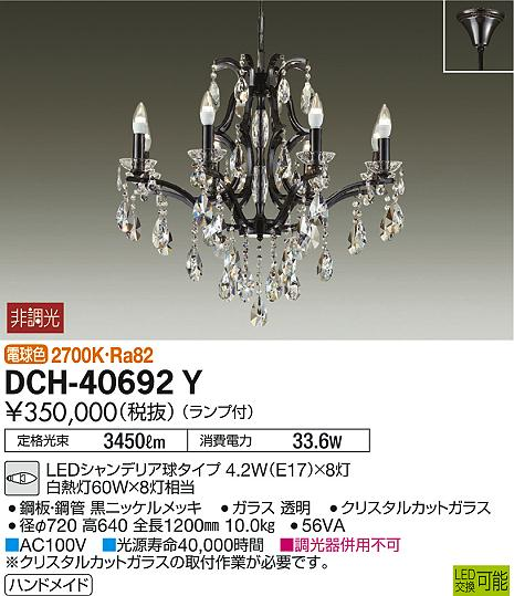 DCH-40692Y 大光電機 照明器具LEDシャンデリア 電球色白熱灯60W×8灯タイプ 非調光【~10畳】