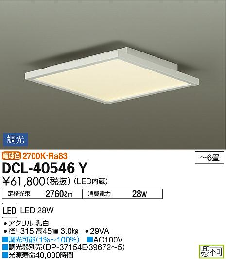 DCL-40546Y 大光電機 照明器具LEDシーリングライト パネルムシリーズ 電球色 調光【~6畳】