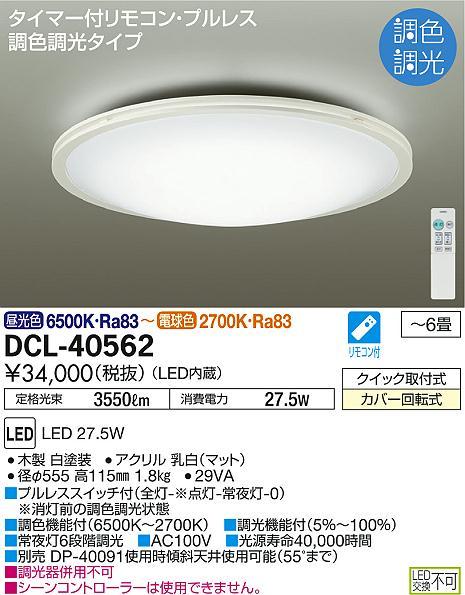 DCL-40562 大光電機 照明器具LEDシーリングライトタイマー付リモコン・プルレス 調光調色タイプ【~6畳】