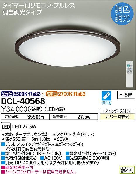 DCL-40568 大光電機 照明器具LEDシーリングライトタイマー付リモコン・プルレス 調光調色タイプ【~6畳】