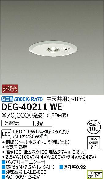 DEG-40211WE 大光電機 照明器具LED非常灯 埋込タイプ 中天井用(~8m)昼白色 ハロゲン30W相当