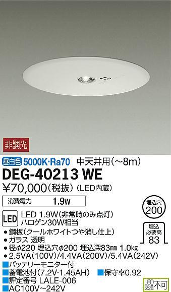 DEG-40213WE 大光電機 照明器具LED非常灯 埋込タイプ 中天井用(~8m)昼白色 ハロゲン30W相当