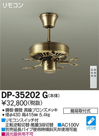 DP-35202G 大光電機 照明器具 シーリングファン カリビアファン本体 DP-35202G