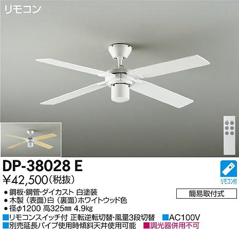 DP-38028E 大光電機 照明器具 シーリングファン 本体 DP-38028E