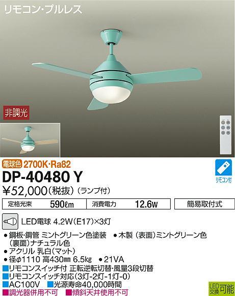 DP-40480Y 大光電機 照明器具シーリングファン 電球色