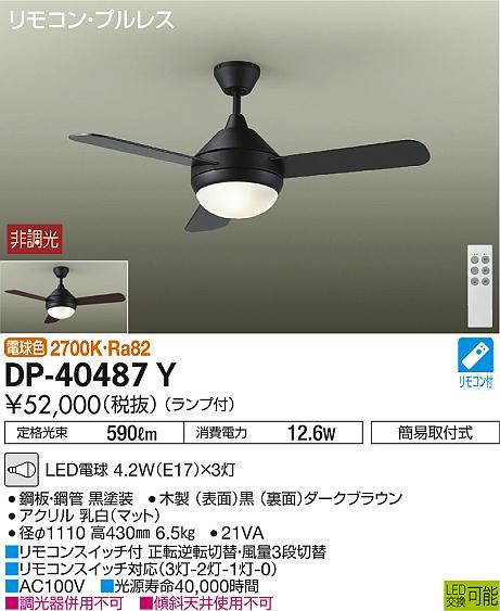 DP-40487Y 大光電機 照明器具シーリングファン 電球色