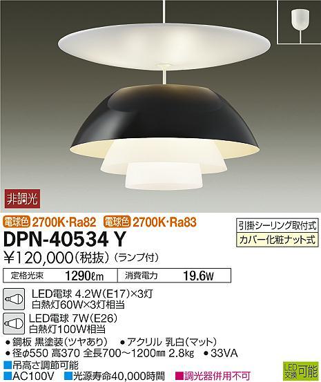 DPN-40534Y 大光電機 照明器具LEDペンダントライト 電球色 非調光