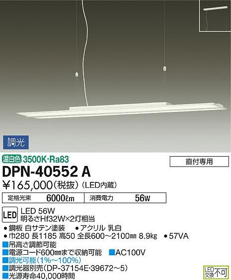DPN-40552ALEDペンダントライト パネルムLED交換不可 直付専用 要電気工事温白色 調光タイプ 明るさHf32W×2灯相当大光電機 照明器具 キッチン ダイニング用 吊り下げ照明