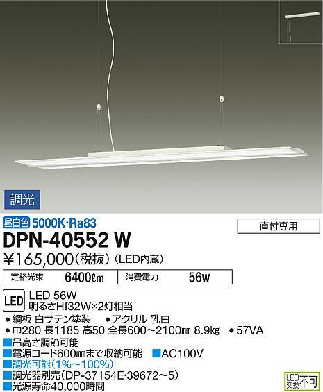 DPN-40552W 大光電機 照明器具LEDペンダントライト パネルム昼白色 調光 明るさHf32W×2灯相当