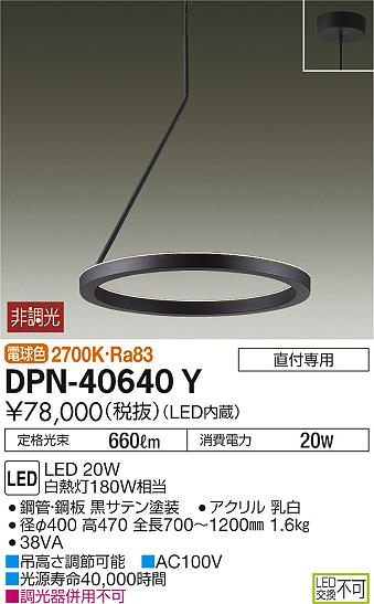 DPN-40640Y 大光電機 照明器具 LEDペンダントライト インダイレクトリング 電球色 白熱灯180W相当 DPN-40640Y
