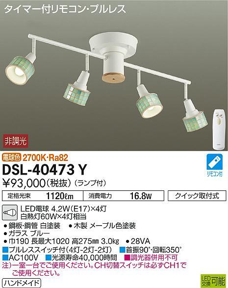 DSL-40473Y 大光電機 照明器具 LEDシャンデリア スポットライト 電球色 白熱灯60W×4灯タイプ 非調光 DSL-40473Y