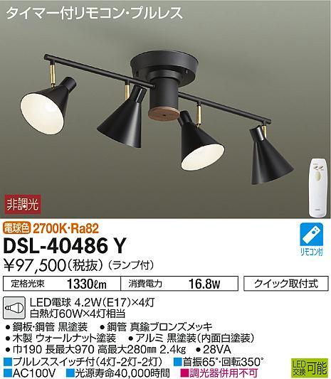 DSL-40486Y 大光電機 照明器具LEDシャンデリア 電球色白熱灯60W×4灯タイプ 非調光