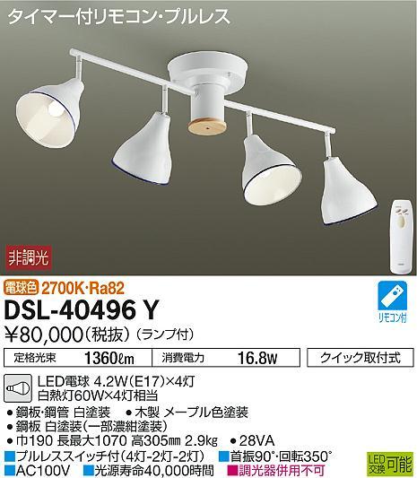DSL-40496Y 大光電機 照明器具LEDシャンデリア 電球色白熱灯60W×4灯タイプ 非調光