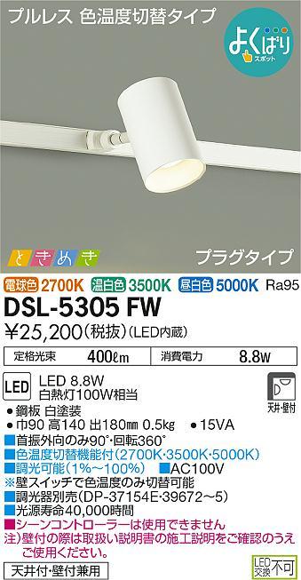 DSL-5305FW 大光電機 照明器具 LEDスポットライト 吹抜け・傾斜天井用 よくばり ときめき プルレス色温度切替タイプ プラグタイプ 白熱灯100Wタイプ DSL-5305FW