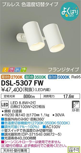 DSL-5307FW 大光電機 照明器具 LEDスポットライト 吹抜け・傾斜天井用 よくばり ときめき プルレス色温度切替タイプ フランジタイプ 白熱灯100W2灯タイプ DSL-5307FW