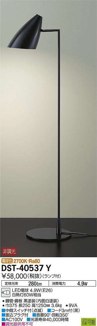 DST-40537Y 大光電機 照明器具 LEDフロアスタンド 電球色 白熱灯60W相当 DST-40537Y