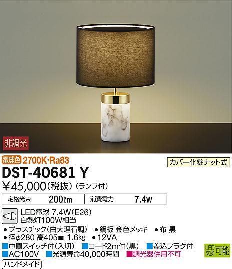 DST-40681Y 大光電機 照明器具LED間接照明 まくちゃんスタンド電球色 白熱灯100W相当