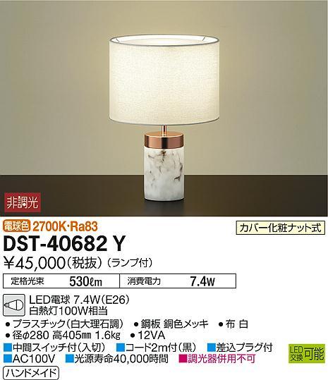 DST-40682Y 大光電機 照明器具LED間接照明 まくちゃんスタンド電球色 白熱灯100W相当