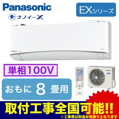 XCS-258CEX-W/S パナソニック Panasonic 住宅設備用エアコン Eolia エコナビ搭載EXシリーズ(2018) (おもに8畳用・単相100V)