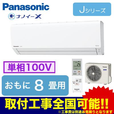 XCS-258CJ-W/S パナソニック Panasonic 住宅設備用エアコン Eolia ナノイーX搭載Jシリーズ(2018) (おもに8畳用・単相100V)