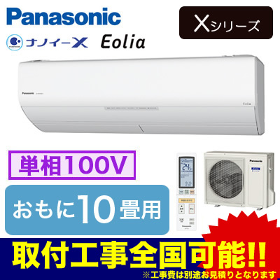XCS-288CX-W/S パナソニック Panasonic 住宅設備用エアコン Eolia エコナビ搭載Xシリーズ(2018) (おもに10畳用・単相100V)