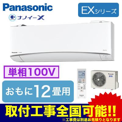 XCS-368CEX-W/S パナソニック Panasonic 住宅設備用エアコン Eolia エコナビ搭載EXシリーズ(2018) (おもに12畳用・単相100V)
