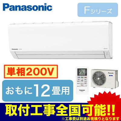 XCS-368CF2-W/S (おもに12畳用・単相200V) パナソニック Panasonic 住宅設備用エアコン Eolia R32新冷媒採用Fシリーズ(2018)