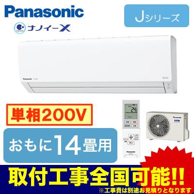 XCS-408CJ2-W/S パナソニック Panasonic 住宅設備用エアコン Eolia ナノイーX搭載Jシリーズ(2018) (おもに14畳用・単相200V)