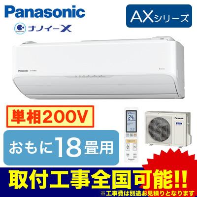 XCS-568CAX2-W/S パナソニック Panasonic 住宅設備用エアコン Eolia エコナビ搭載AXシリーズ(2018) (おもに18畳用・単相200V)