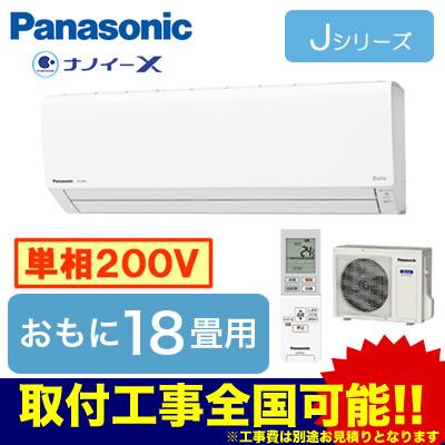 XCS-568CJ2-W/S パナソニック Panasonic 住宅設備用エアコン Eolia ナノイーX搭載Jシリーズ(2018) (おもに18畳用・単相200V)