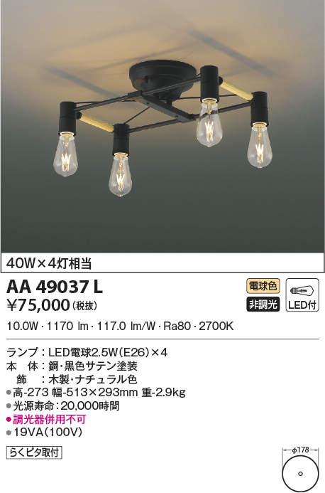 AA49037L コイズミ照明 照明器具 LEDシャンデリア Risro 電球色 非調光 白熱球40W×4灯相当