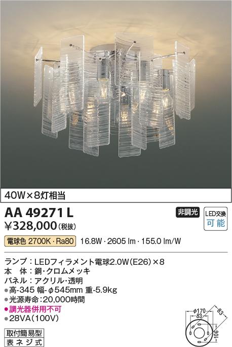 AA49271L コイズミ照明 照明器具 LEDシャンデリア Ripplet 電球色 非調光 白熱球40W×8灯相当