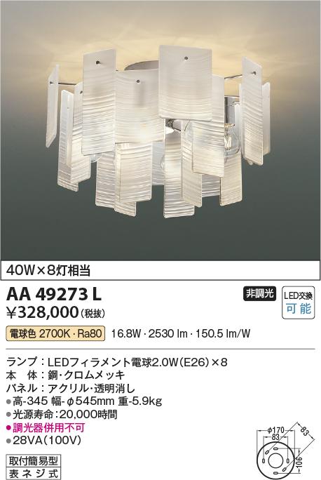 AA49273L コイズミ照明 照明器具 LEDシャンデリア Ripplet 電球色 非調光 白熱球40W×8灯相当