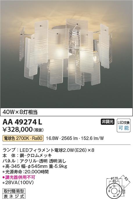 AA49274L コイズミ照明 照明器具 LEDシャンデリア Ripplet 電球色 非調光 白熱球40W×8灯相当
