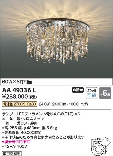 AA49336L コイズミ照明 照明器具 LEDシャンデリア Lumirosee 電球色 非調光 ~6畳