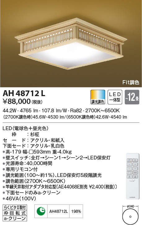 AH48712L コイズミ照明 照明器具 新遠角 LED和風シーリングライト Fit調色 調光調色タイプ LED44.2W
