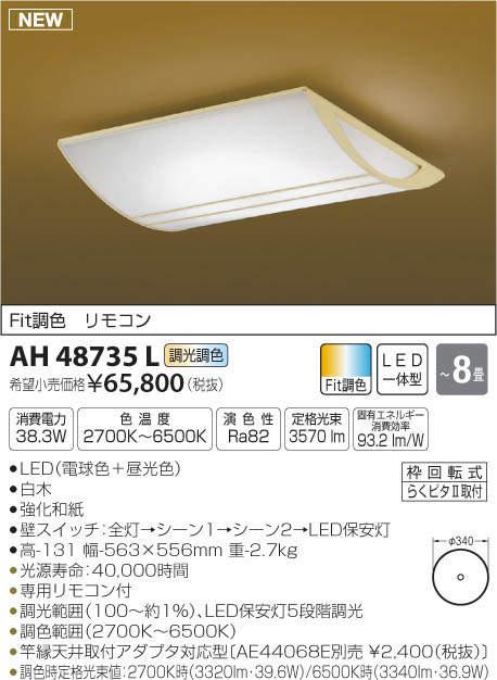 AH48735L コイズミ照明 照明器具 灯澄 LED和風シーリングライト Fit調色 調光調色タイプ LED38.3W