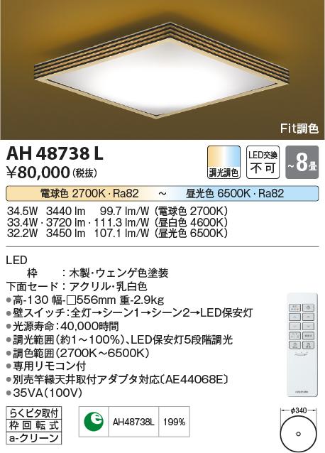 AH48738L コイズミ照明 照明器具 煌籠 LED和風シーリングライト Fit調色 調光調色タイプ LED33.4W