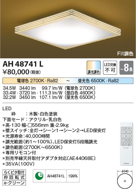 AH48741L コイズミ照明 照明器具 煌籠 LED和風シーリングライト Fit調色 調光調色タイプ LED33.4W