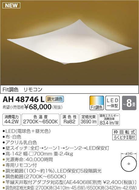 AH48746L コイズミ照明 照明器具 優帆 LED和風シーリングライト Fit調色 調光調色タイプ LED44.2W