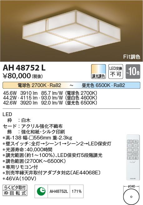 AH48752L コイズミ照明 照明器具 輝線 LED和風シーリングライト Fit調色 調光調色タイプ LED44.2W