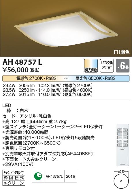 AH48757L コイズミ照明 照明器具 灯枕 LED和風シーリングライト Fit調色 調光調色タイプ LED28.5W