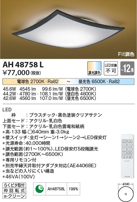 AH48758L コイズミ照明 照明器具 詩旗 LED和風シーリングライト Fit調色 調光調色タイプ LED44.2W