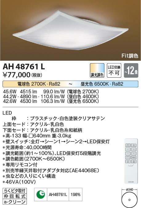 AH48761L コイズミ照明 照明器具 詩旗 LED和風シーリングライト Fit調色 調光調色タイプ LED44.2W