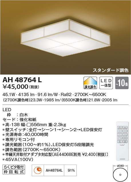 AH48764L コイズミ照明 照明器具 あずみ LED和風シーリングライト 調光調色タイプ LED45.1W