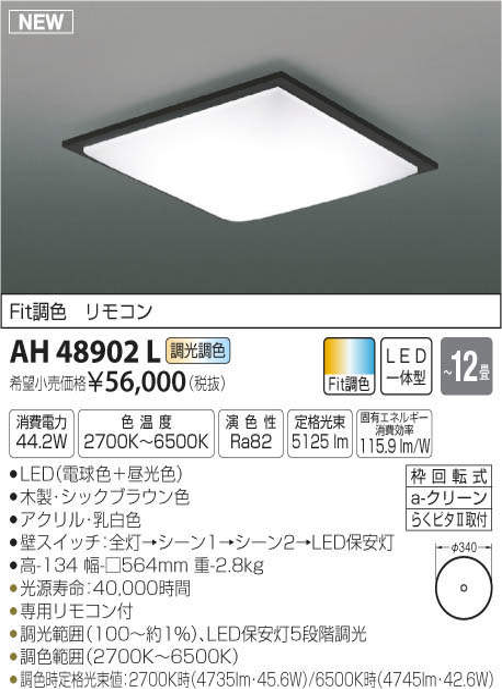 AH48902L コイズミ照明 照明器具 LEDシーリングライト SQUOOD Fit調色 LED44.2W 調光調色タイプ